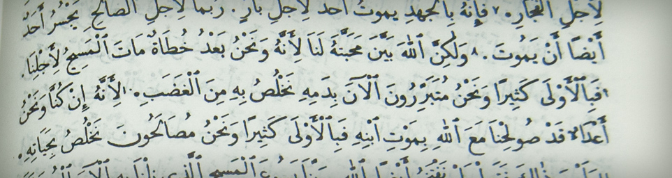 sub_header_arabic_worship